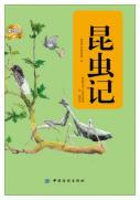 昆虫记免费在线阅读