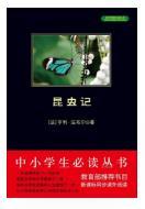 昆虫记(中小学生必读丛书)图片