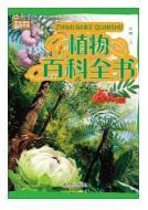 植物百科全书图片
